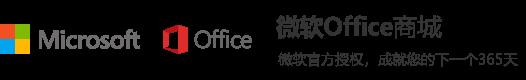 微软Office商城